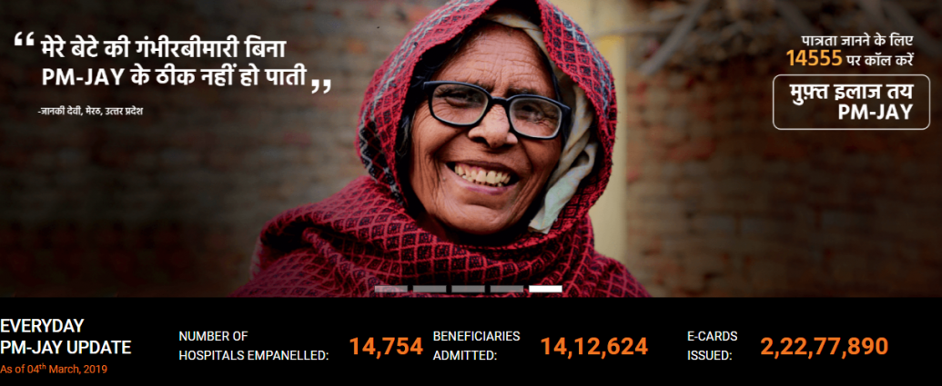 ayushman bharat site capture