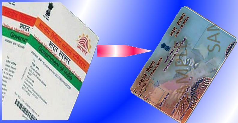 E PAN Card through Aadhar